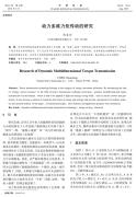 2016-8论文1页