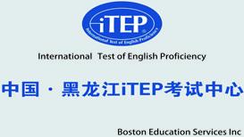 黑龙江iTEP考试中心