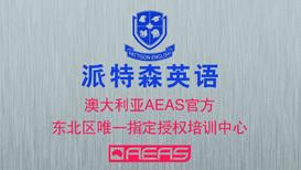 AEAS官方指定培训中心