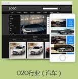 O2O行业(汽车)