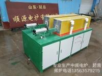 透热中频电炉设备