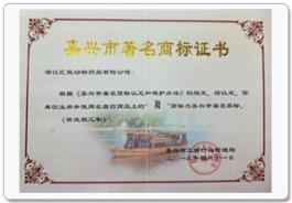 嘉兴市著名商标证书