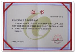 中国产学研合作创新奖证书