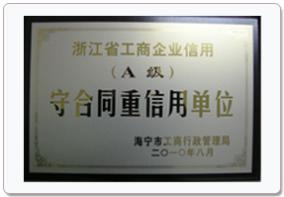 浙江省守合同重信用单位