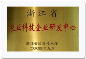 农业科技企业研发中心