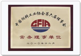 中国饲料工业协会常务理事单位