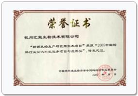 2005中国饲料行业重大科技进步奖