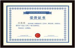 2010-2014荣誉证书