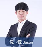 沈忱Jason
