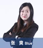 张爽Blue