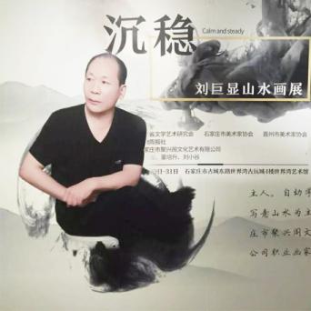 """""""刘巨显山水画展""""在世界湾开幕"""