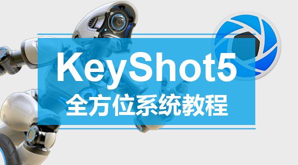 Keyshot5全方位系统教程
