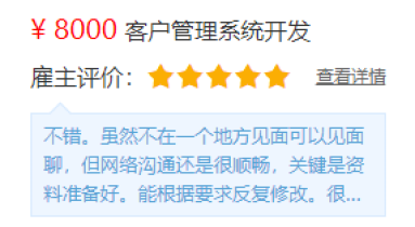 ¥ 8000客户管理系统开发