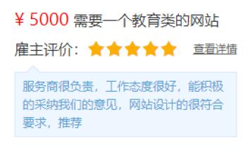 ¥ 5000需要一个教育类的网站