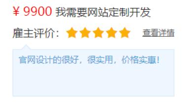 ¥ 9900我需要网站定制开发