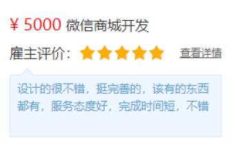 ¥ 5000微信商城开发