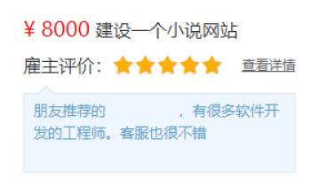 ¥ 8000建设一个小说网站