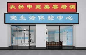 北京中宠教育培训中心