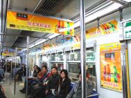 重慶輕軌廣告2