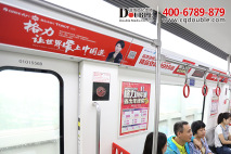 重庆地铁车厢广告