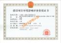 公司成功取得环保部颁发的环评资质证书