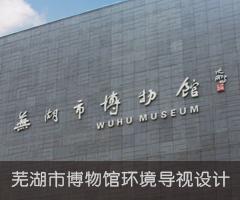 芜湖市博物馆环境导视设计