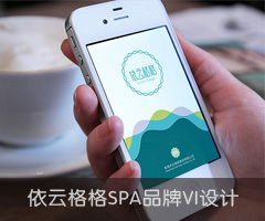 依云格格SPA品牌VI设计