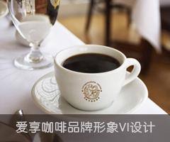 爱享咖啡品牌VI设计