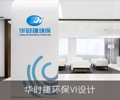 华时捷环保VI设计