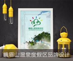 半汤温泉景区宣传设计