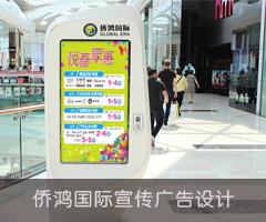 侨鸿国际宣传广告设计