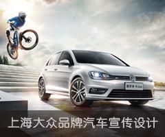 上海大众品牌汽车宣传设计