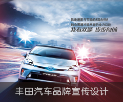 丰田汽车广告设计