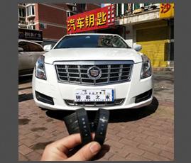 配汽车遥控钥匙