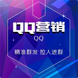 QQ群精准、广泛群发,拉人进群服务