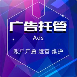 百度、360、今日头条等广告账户开户、运营、维护
