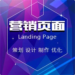 营销页面策划、营销页面设计和制作、营销页面SEO