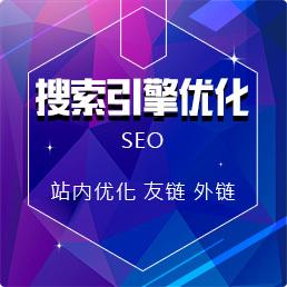 全站站内搜索引擎优化、友情链接托管、外链群发服务