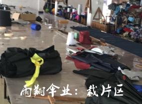 雨翔伞业雨伞厂家裁片区