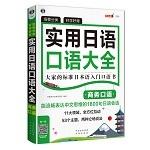 《场景分类 实用日语口语:商务口语》