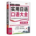 《场景分类 实用日语口语:日常口语》