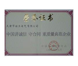 荣誉证书(中国市场监测中间)