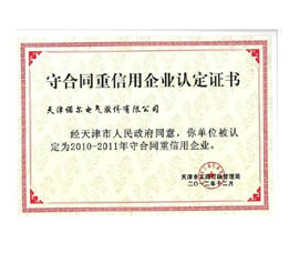 守条约重名誉企业认定证书