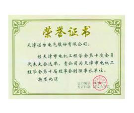 天津市电机工程学会副理事长单元