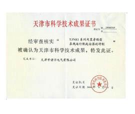 天津市科学技术成果证书