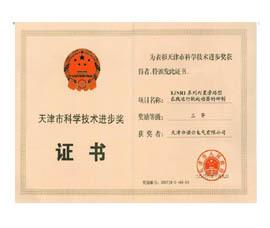 天津市科技进步三等级