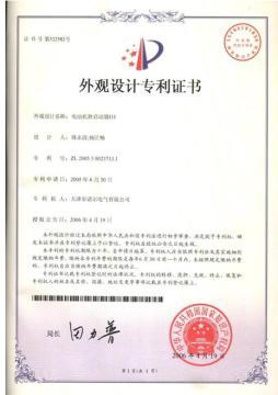 硬起动器专利证书(一)