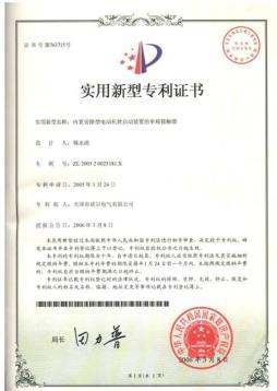硬起动器专利证书(三)