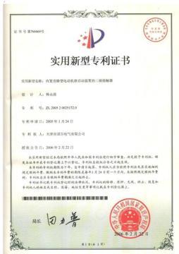 硬起动器专利证书(四)