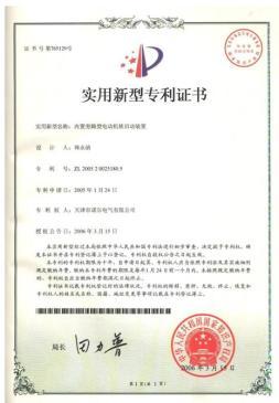硬起动器专利证书(五)